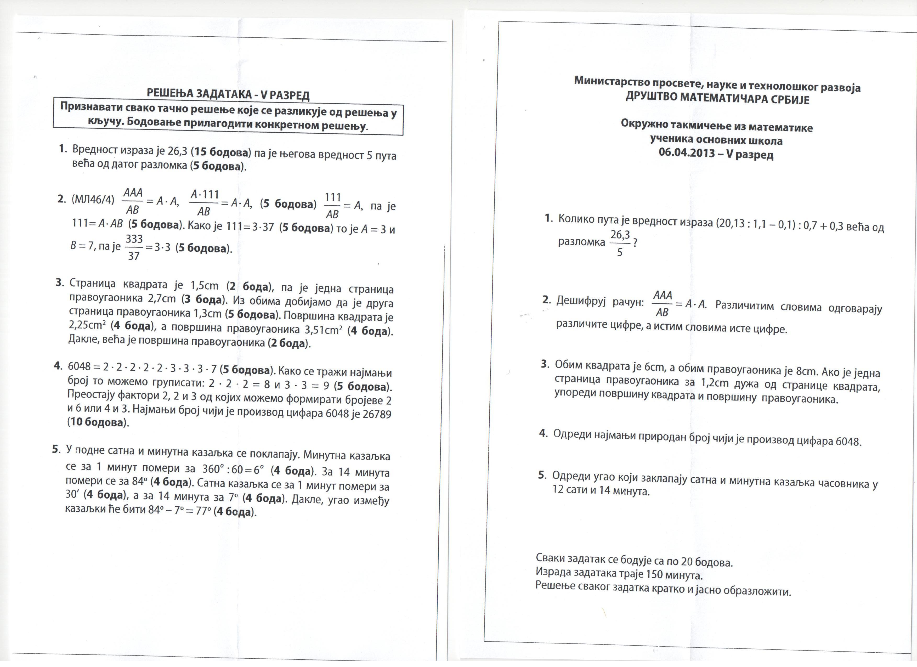 Okružno takmičenje iz matematike održano u subotu, 6.4.2013. sa